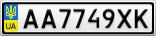 Номерной знак - AA7749XK