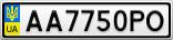 Номерной знак - AA7750PO