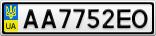 Номерной знак - AA7752EO