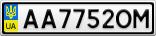 Номерной знак - AA7752OM