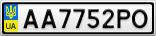 Номерной знак - AA7752PO