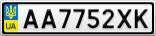 Номерной знак - AA7752XK