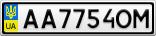 Номерной знак - AA7754OM