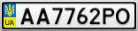 Номерной знак - AA7762PO