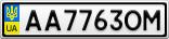 Номерной знак - AA7763OM