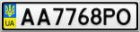 Номерной знак - AA7768PO