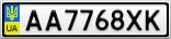 Номерной знак - AA7768XK