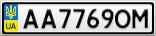 Номерной знак - AA7769OM
