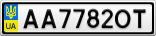 Номерной знак - AA7782OT
