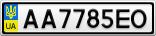 Номерной знак - AA7785EO
