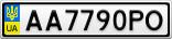 Номерной знак - AA7790PO