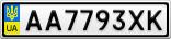 Номерной знак - AA7793XK