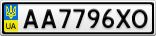 Номерной знак - AA7796XO