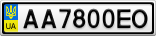 Номерной знак - AA7800EO