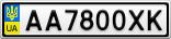 Номерной знак - AA7800XK