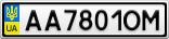 Номерной знак - AA7801OM