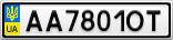 Номерной знак - AA7801OT