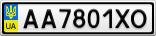 Номерной знак - AA7801XO