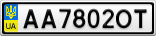 Номерной знак - AA7802OT