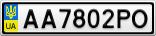 Номерной знак - AA7802PO