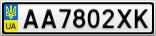 Номерной знак - AA7802XK