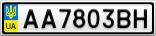 Номерной знак - AA7803BH