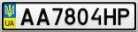 Номерной знак - AA7804HP