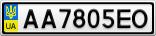 Номерной знак - AA7805EO