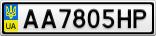 Номерной знак - AA7805HP