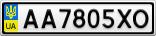 Номерной знак - AA7805XO