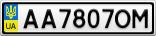 Номерной знак - AA7807OM
