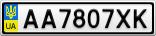 Номерной знак - AA7807XK