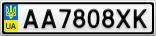 Номерной знак - AA7808XK