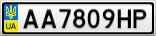 Номерной знак - AA7809HP