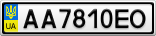 Номерной знак - AA7810EO