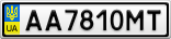 Номерной знак - AA7810MT