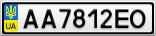 Номерной знак - AA7812EO