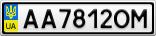 Номерной знак - AA7812OM