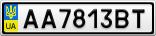 Номерной знак - AA7813BT