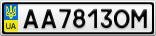 Номерной знак - AA7813OM