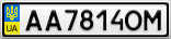 Номерной знак - AA7814OM
