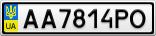 Номерной знак - AA7814PO