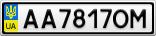 Номерной знак - AA7817OM