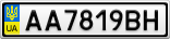 Номерной знак - AA7819BH