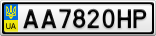 Номерной знак - AA7820HP