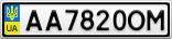 Номерной знак - AA7820OM