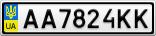 Номерной знак - AA7824KK