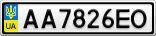 Номерной знак - AA7826EO