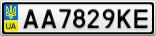 Номерной знак - AA7829KE
