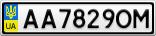 Номерной знак - AA7829OM